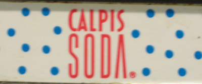 20080521calpissoda_small